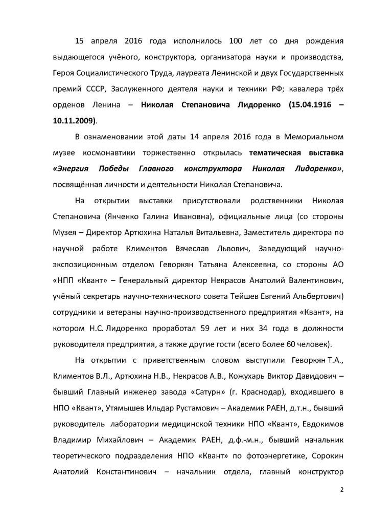 На САЙТ НПП Квант_100-летие Н.С.Лидоренко_ААЛ_Страница_02