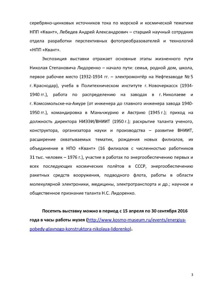 На САЙТ НПП Квант_100-летие Н.С.Лидоренко_ААЛ_Страница_03