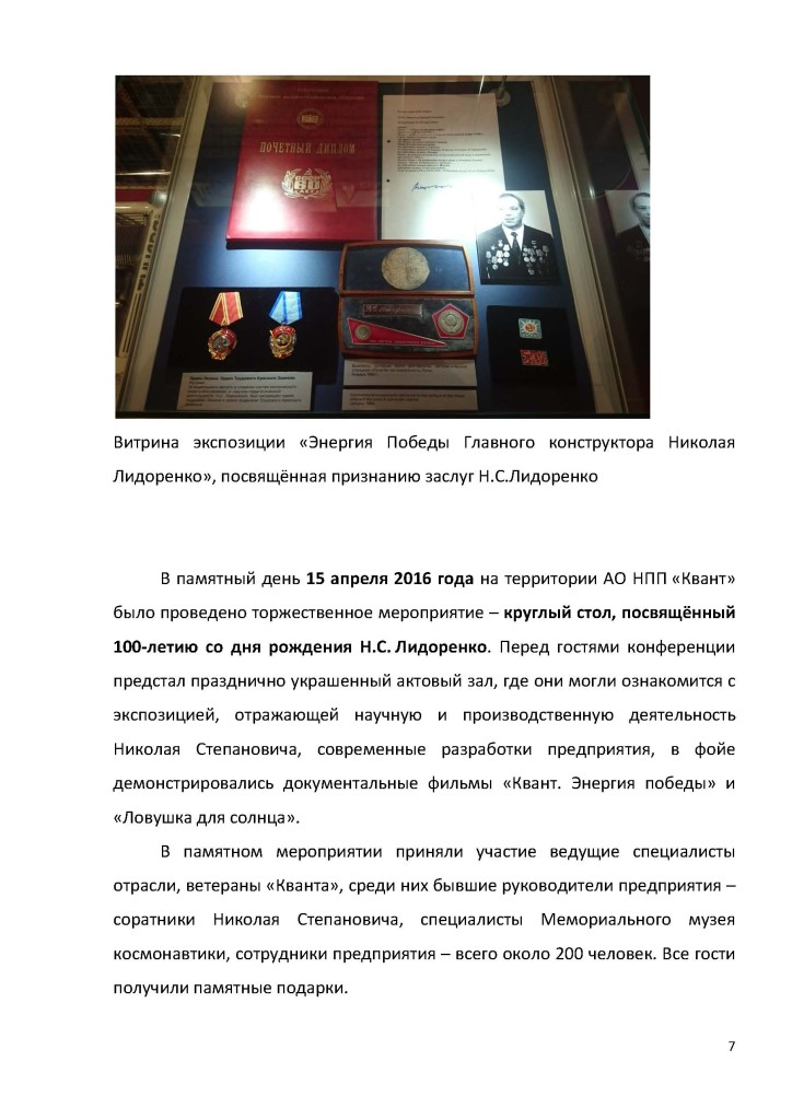 На САЙТ НПП Квант_100-летие Н.С.Лидоренко_ААЛ_Страница_07
