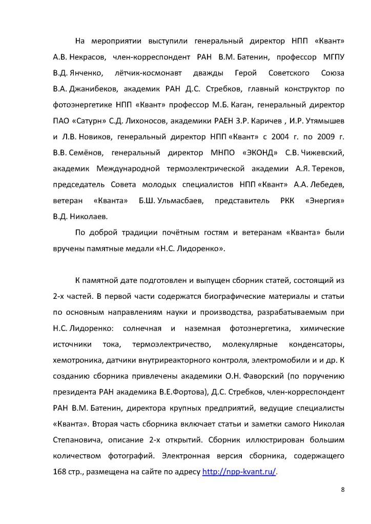 На САЙТ НПП Квант_100-летие Н.С.Лидоренко_ААЛ_Страница_08