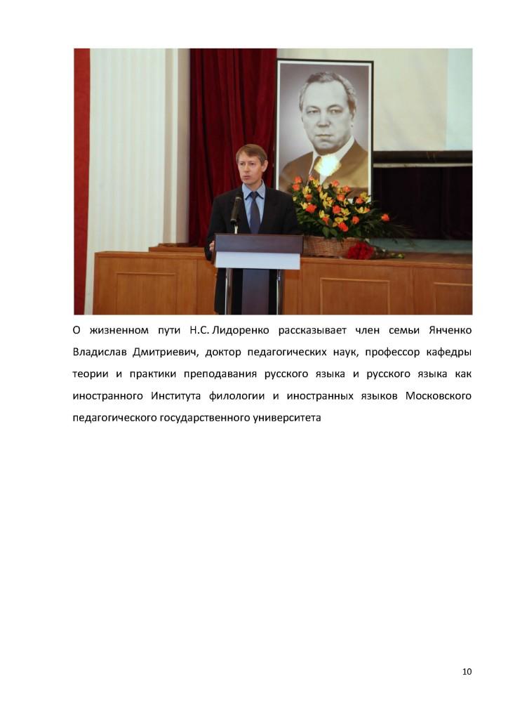 На САЙТ НПП Квант_100-летие Н.С.Лидоренко_ААЛ_Страница_10