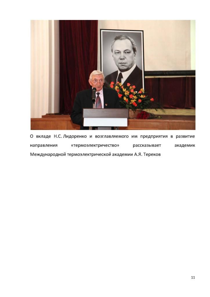 На САЙТ НПП Квант_100-летие Н.С.Лидоренко_ААЛ_Страница_11