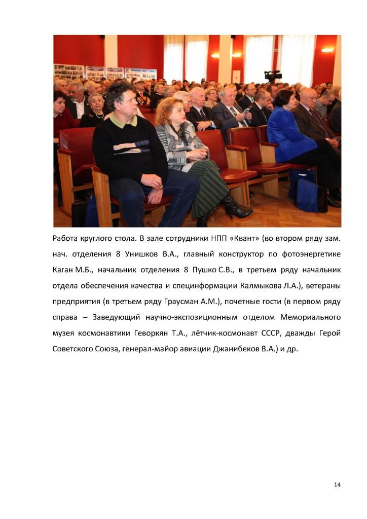 На САЙТ НПП Квант_100-летие Н.С.Лидоренко_ААЛ_Страница_14